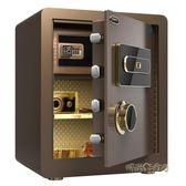 大一保險箱家用防盜全鋼 指紋保險櫃辦公密碼 小型隱形保管櫃床頭igo「時尚彩虹屋」