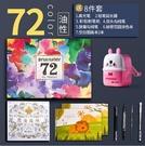 彩色鉛筆油性彩鉛美術72色水溶性款繪畫套裝專業兒童畫筆手繪畫畫用品初學者涂色筆 小山好物