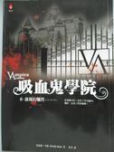 【書寶二手書T3/一般小說_GNP】吸血鬼學院6-最後的犧牲 (完)_蕾夏爾.米德