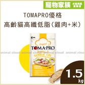 寵物家族-TOMAPRO 優格-高齡貓高纖低脂配方(雞肉+米)1.5kg 貓飼料