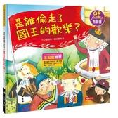 兒童情緒繪本:是誰偷走了國王的歡樂?(QR Code有聲書)