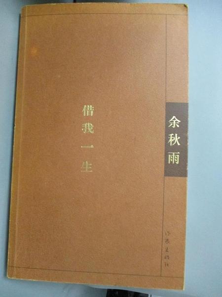 【書寶二手書T1/文學_ZIR】Jie Wo Yi Sheng (Simplified Chinese)_Yu Qiuyu