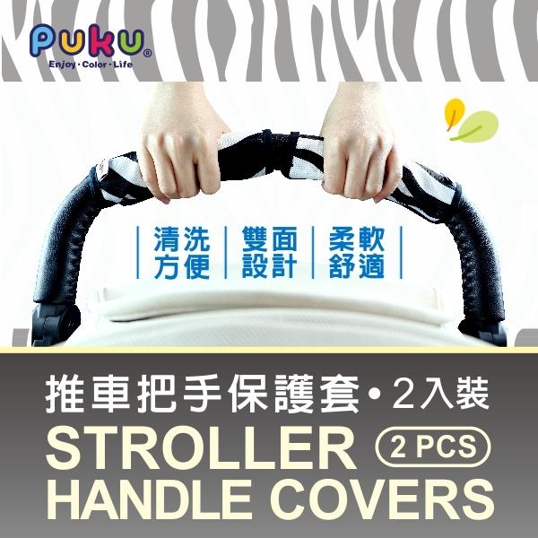小饅頭**puku藍色企鵝 推車把手保護套(40408)