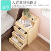 簡易床頭櫃收納置物架簡約現代臥室床邊多功能小型帶鎖櫃子經濟型YYJ 夢想生活家