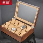 手錶盒收納盒木制首飾手串收集整理展示木盒簡約錶箱手錶收藏HL 萬聖節推薦