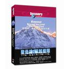 聖母峰:攀越極限-最終代價DVD...