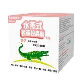 鱷魚水蒸式殺菌殺蟲劑30g*12盒/箱