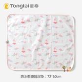 隔尿墊 兒童棉質隔尿墊兒童防水可洗床墊棉質透氣尿布墊72*60cm 3色 雙12提前購