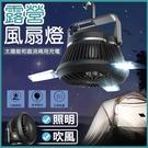 大推!露營燈 風扇燈 多功能露營燈 太陽能戶外 露營 野營燈 手提LED應急帳篷燈