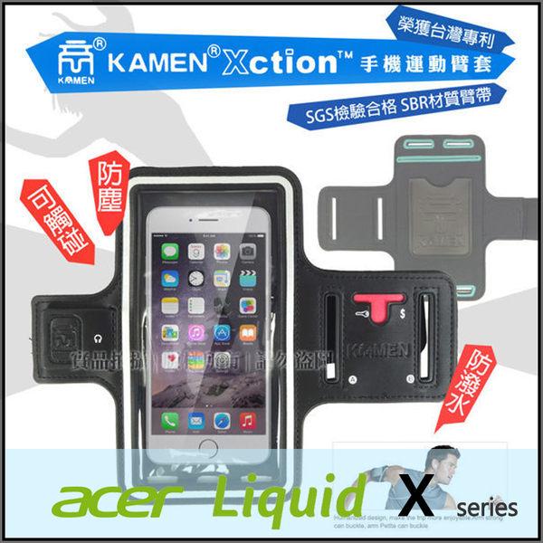 ☆KAMEN Xction運動臂套/臂袋/手機袋/手臂包/慢跑/腳踏車/單車/戶外活動/ACER Liquid X1