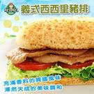 西西里豬排-辣(5片裝)