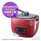 日本代購 空運 2019新款 ROOMMATE RM-82H 減醣 電子鍋 低碳飲食 4人份 電鍋 4種模式 咖哩 滷肉