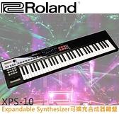 【非凡樂器】Roland樂蘭 XPS-10 可擴充合成器鍵盤 / 公司貨保固