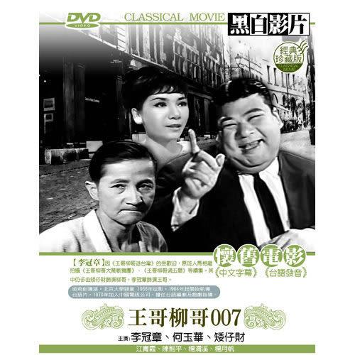 王哥柳哥007 黑白影片DVD 何玉華矮仔財李冠章 懷舊電影中文字幕國語發音 (購潮8)
