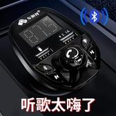 車載MP3 車載MP3播放器藍芽接收器多功能音樂 車充點煙器車載快速充電器 京都3C