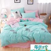 簡約水洗棉四件套床單被套1.8m床上用品單人宿舍三件套1.5米網紅【海闊天空】
