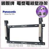 【信源】全新~〞Panasonic國際牌 主動式3D電漿電視壁掛架《TY-WK6P1RW》65吋適用*全省免運*客訂*