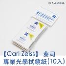【Carl Zeiss】蔡司專業光學拭鏡紙 10入裝 眼鏡、鏡頭、螢幕專用