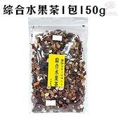 金德恩 繽紛綜合水果茶1包150g/冷飲/熱飲/下午茶