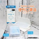 透明口罩盒(可放5入)【AH-304B】收納盒 口罩收納盒 塑料盒 飾品盒 置物盒 透明萬用盒【3C博士】
