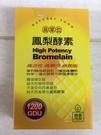 鳳梨酵素純素腸溶膜衣錠 200粒(盒)~...
