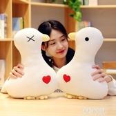 (免運) 愛心鴨毛絨玩具網紅大白鴨抱枕布娃娃公仔超軟萌玩偶女生表白禮物