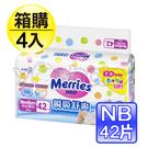 妙而舒 Merries 瞬吸舒爽嬰兒尿布 NB 42片x4包/箱購 (黏貼型尿布.紙尿褲.紙尿片)