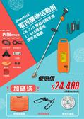【東林電子台南經銷商】(特惠活動)東林電子-割草機配(17.4Ah)電池+充電器(CK-210-雙截)(9/20)