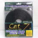 i-gota cat.7 20米 超薄型高速網路扁線 網路線 FRJ4720