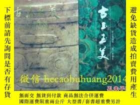 二手書博民逛書店Beauty罕見of Chinese Archaic Jade古