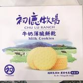山海關名產店 初鹿鮮奶餅