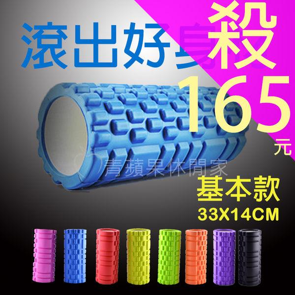 特價★青蘋果休閒家★ 瑜珈柱 基本款 按摩滾筒 EVA 瑜伽 滾筒 滾輪 Roller 按摩棒 舒壓棒 TT0003