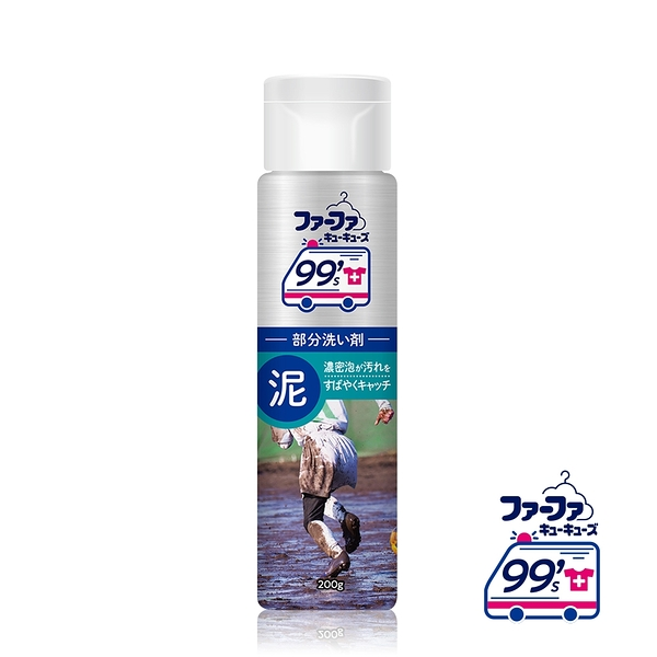 日本FaFa 99 s PARTIAL 局部清潔去漬劑-強化去汙