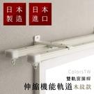【木紋】伸縮 雙軌 窗簾軌道 160-3...