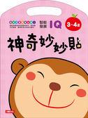 神奇妙妙貼IQ智能發展(3~4歲)【貼紙書】