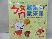 【書寶二手書T4/少年童書_BH6】ㄅㄆㄇ歡樂數來寶 [兒童書]_朱阿莉著 ; 劉鵑菁繪圖
