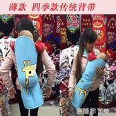 傳統揹帶老式揹帶布揹袋揹巾貴州揹扇雲南純棉卡通揹帶加棉款一米陽光