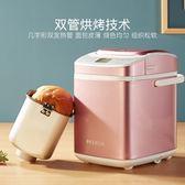 220V面包機家用全自動早餐烤吐司智能多功能揉和面 st838『伊人雅舍』