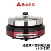 元山家電 分離式不鏽鋼電火鍋 YS-5412IC