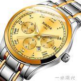 男士手錶防水時尚新款韓版簡約休閒大氣復古夜光學生非機械錶 一米陽光