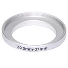 Kamera 30.5mm-37mm 濾鏡轉接環 30.5mm轉37mm 30.5轉37 濾鏡 保護鏡 近攝鏡 漸層鏡 減光鏡 UV CPL ND