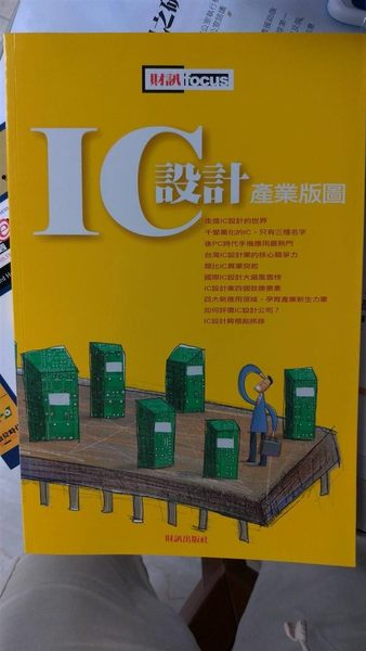 (二手書)IC設計產業版圖-財訊15