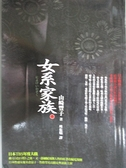 【書寶二手書T4/翻譯小說_CJS】女系家族(下)_山崎豐子