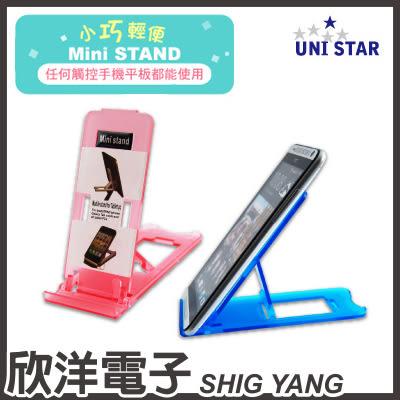 UNI SATR 觸控手機平板折疊架 (UMR-PAD-001) / 顏色隨機出貨