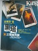 【書寶二手書T3/一般小說_JCI】黑塔II-三張預言牌_史蒂芬.金,馮瓊儀