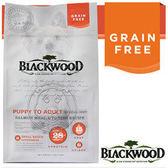 【zoo寵物商城】BLACKWOOD 柏萊富《全犬│鮭魚&豌豆》無穀低敏挑嘴15LB/6.8kg