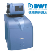 【BWT德國倍世】全屋式智慧型軟水機 Bewamat 25A 採用離子交換(lonexchange).防止水垢產生