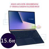 ASUS UX533FD-0042B8565U 15.6吋 ◤刷卡◢ ZenBook15 FHD 筆電 (i7-8565U/16GD4/512SSD/W10)