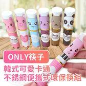 韓式可愛卡通不銹鋼便攜式環保筷組(ONLY筷子)