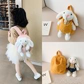 兒童小背包 男女童可愛小兔毛絨背包1-3歲寶寶卡通雙肩包幼兒書包 快速出貨